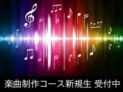 楽曲制作コース新規生 受付中