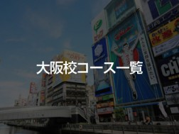 大阪校コース一覧