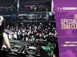 大阪校 EDMコース