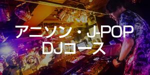 アニソン・J-POP DJコース