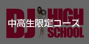 banner_dj-high-school