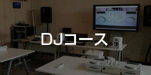 DJスクール東京校コース