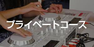 DJスクール東京校プライベート