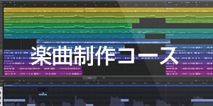 DJスクール東京校制作コース