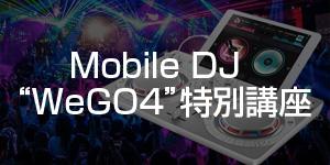 DJスクール東京校wego4