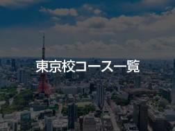東京校コース一覧